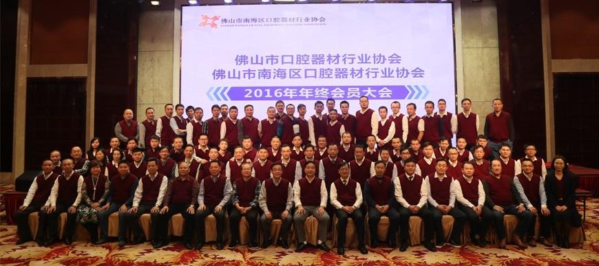member of Foshan Nanhai Dental Equipment Association