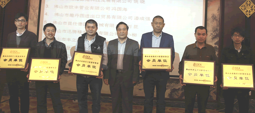 Foshan Nanhai Dental Equipment Association Member Plaque Granting Ceremony